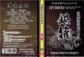 高解像度書体 銀龍(パッケージ、CD-ROM版)