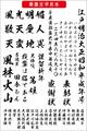 高解像度 華墨書体(ダウンロード版)