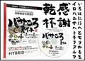 高解像度書体 バサころ(パッケージ、CD-ROM版)