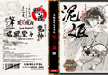 高解像度書体 泥姫(パッケージ、CD-ROM版)