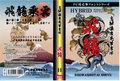 高解像度書体 飛龍(パッケージ、CD-ROM版)