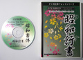 昭和書体 昭和行書(パッケージ、CD-ROM)