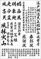 昭和書体 昭和行書(ダウンロード版)