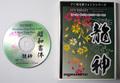 昭和書体 龍神(パッケージ、CD-ROM)