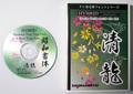 昭和書体 清龍(パッケージ、CD-ROM)