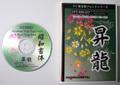 昭和書体 昇龍(パッケージ、CD-ROM)