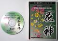 昭和書体 花神(パッケージ、CD-ROM)