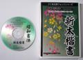 昭和書体 新太楷書(パッケージ、CD-ROM)