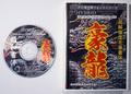 高解像度書体 豪龍(パッケージ、CD-ROM版)
