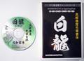高解像度書体 白龍(パッケージ、CD-ROM版)