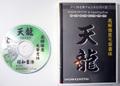 高解像度書体 天龍(パッケージ、CD-ROM版)