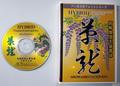 高解像度書体 草龍(パッケージ、CD-ROM版)