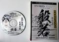 高解像度書体 般若(パッケージ、CD-ROM版)