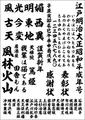 昭和書体 新太楷書(ダウンロード版)