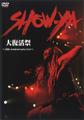 SHOW-YA 大復活祭