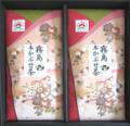 霧島 本かぶせ茶 -2袋-