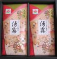 きりしま山麓茶 湧霧 (上煎茶) -2袋-
