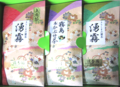 霧島 本かぶせ茶 / きりしま山麓茶 湧霧(上煎茶・煎茶)