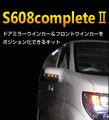 S608completeⅡ S608C2-00R