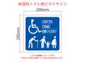 多目的トイレ用ピクトサイン(点字付)