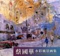 蔡國華水彩風景画集