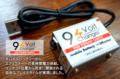 9v Changer(エフェクター用ローノイズUSB&バッテリー電源)