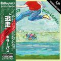 """Killerpass - """"まわりたくなんかない (LP+MP3)"""