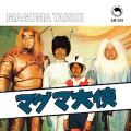 "MAGUMA TAISHI 7""(ダウンロードコード付き)"