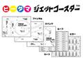 ビーダマジェットコースター出力用PDFファイルダウンロード販売