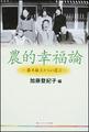 「農的幸福論」藤本敏夫 著 文庫本