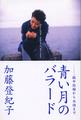 「青い月のバラード」加藤登紀子 著