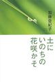 土にいのちの花咲かそ 加藤登紀子エッセイ