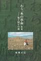 「わら一本の革命 総括編 粘土団子の旅」 〜自然農法家・福岡正信 著