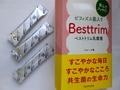 ベストトリム乳酸菌 2g×30包