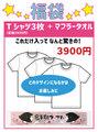 福袋(Tシャツ3枚+タオル)12/24まで