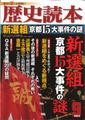 ★歴史読本2012年9月号「新選組特集号」