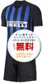 インテルホーム18/19★2018年~2019年モデル,サッカーフットサルユニフォーム
