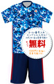 日本代表ホーム2020年モデル★サッカーフットサルユニフォーム・迷彩柄
