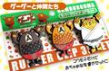 【特別価格】ラバークリップ 【グーグーと仲間たち】