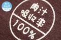 Tシャツ 【肉汁グーグー】Sサイズ