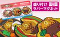 【特別価格】盛り付けラバーマグネット