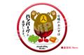 缶バッジ(大) 【ハンバーグ希望 改】
