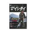 DVD「九州のイシダイ」