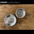 BlackChipシェラカップ セット