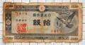 日本銀行券ハト拾銭 並品