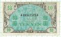 在日米軍軍票 B拾円券