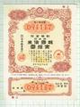 報国債券拾円 昭和15年