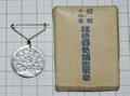 臨時国勢調査 徽章