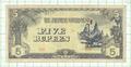大東亜戦争軍票 ビルマ方面へ号5ルピー