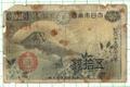 大日本帝国政府紙幣 五拾銭富士桜